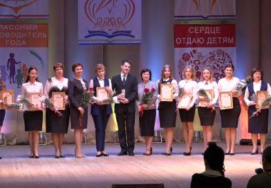 «Учитель года». Вокруге подвели итоги регионального этапа всероссийского конкурса