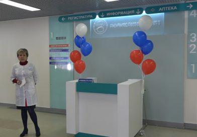 Поликлиника№1 открыла свои двери после капитального ремонта