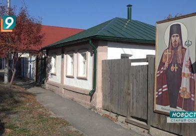 Ещё один музей начал свою работу в Старом Осколе