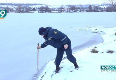 МЧС предупреждает: лёд на водоемах очень хрупкий!