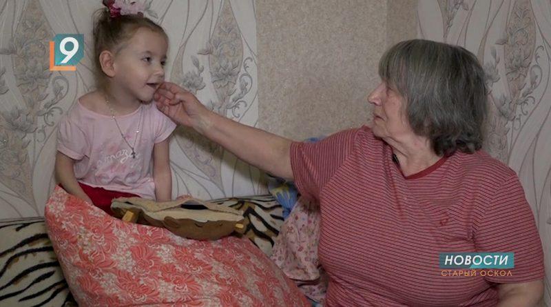 72-летняя оскольчанка ищет для своей внучки приемную семью
