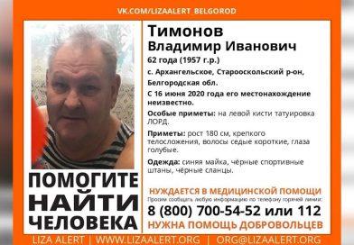 Разыскивается 62-летний житель Архангельского