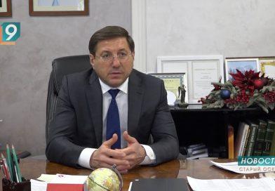 Итоги года с главой администрации округа Александром Сергиенко