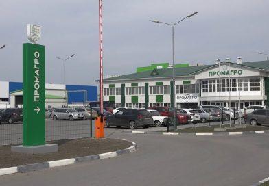 Компания «Сибагро» приобрела активы «ПРОМАГРО»