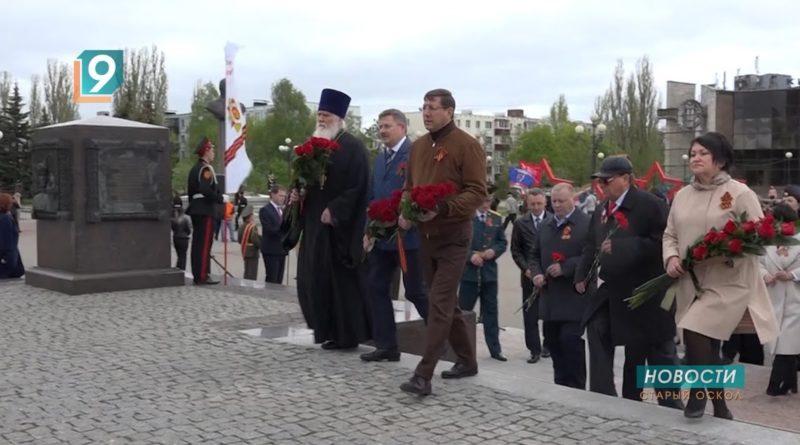 Старый Оскол вместе со всей страной отметил 76-ю годовщину Победы