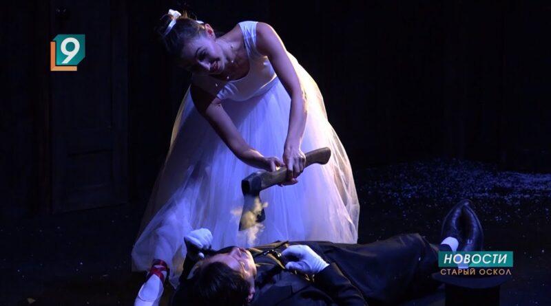 Ужас и восхищение предлагает испытать Старооскольский театр зрителю, окунувшемуся в мир Достоевского