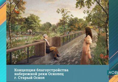 Набережная с интерактивными площадками, плавучими садами и биоплато появится в городе